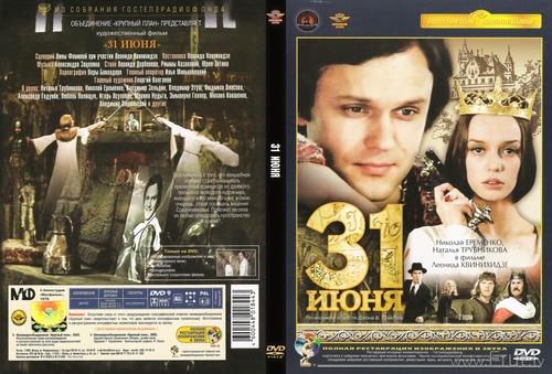 31 iunja 01